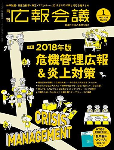 広報会議2018年1月号 2018年版 危機管理広報&炎上対策