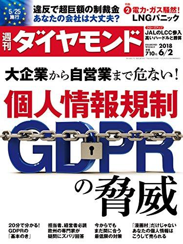 週刊ダイヤモンド 2018年 6/2 号 [雑誌] (個人情報規制 GDPRの脅威)