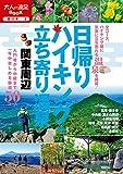日帰りハイキング+立ち寄り温泉 関東周辺 (大人の遠足BOOK)   (ジェイティビィパブリッシング)