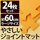 やさしいジョイントマット 約4.5畳 (24枚入) 本体 ラージサイズ (60cm×60cm) オレンジ単色 【 床暖房対応 】