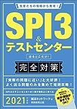 SPI3&テストセンター 出るとこだけ! 完全対策 2021年度 (就活ネットワークの就職試験完全対策1)
