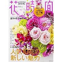 花時間2018 春号 (角川SSCムック)