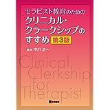 セラピスト教育のためのクリニカル・クラークシップのすすめ 第3版
