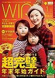 月刊ワイヤーママ徳島版2016年01月号: カウントダウン2016 超完璧 年末年始ガイド