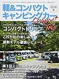 軽&コンパクトキャンピングカー 2018 夏 小さなキャンピングカーで旅に出るコンパクトトリップ (Grafis Mook)