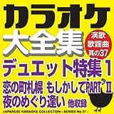 恋の町札幌 (オリジナル歌手:石原 裕次郎・川中 美幸)