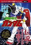 機動戦士ガンダム (サンライズ・ロボット漫画コレクションvol.1)