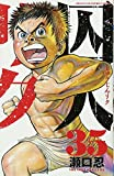 囚人リク 35 (少年チャンピオン・コミックス)