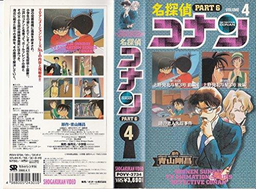 名探偵コナン PART6(4) [VHS]