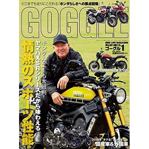 GOGGLE (ゴーグル) 2018年1月号 [雑誌]