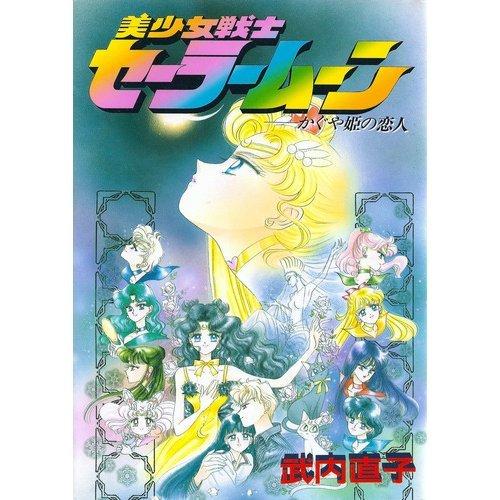 美少女戦士セーラームーンS―かぐや姫の恋人 (KCデラックス)の詳細を見る