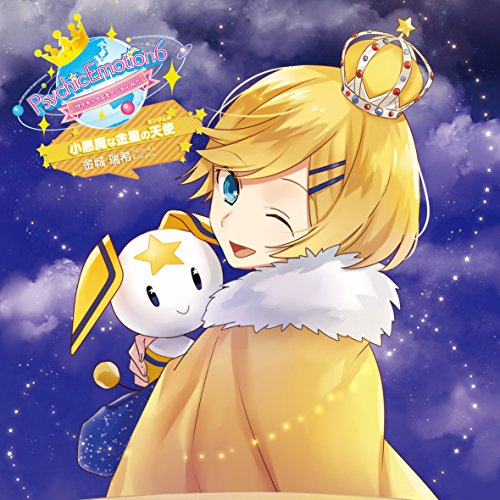 PsychicEmotion6 vol.4 金城瑞希 ★ 小悪魔な金星の天使 ★の詳細を見る