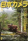 日本カメラ 2010年 05月号 [雑誌]