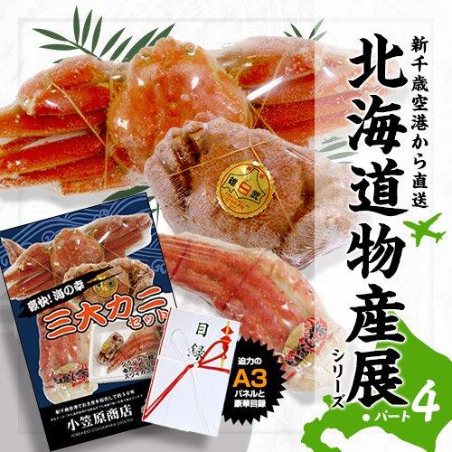 特大A3パネル付目録 北海道三大かにセット(冷凍タラバガニ・...
