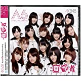 AKB48 TeamA 6th Studio Recording 目撃者