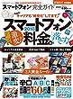 【完全ガイドシリーズ213】 スマートフォン完全ガイド (100%ムックシリーズ 完全ガイドシリーズ 213)
