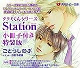 タクミくんシリーズ   Station 小冊子付き特装版 (角川ルビー文庫)
