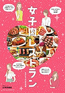 女子肉レストラン 生活シリーズ