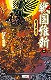 戦国維新 2 島津東征伝 (歴史群像新書)