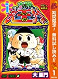 太臓もて王サーガ【期間限定無料】 1 (ジャンプコミックスDIGITAL)