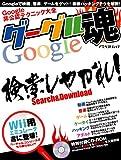 グーグル魂―Google非公認テクニック大全 (アスペクトムック)