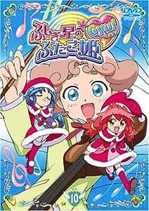 ふしぎ星の☆ふたご姫 Gyu! 10 [DVD]