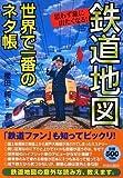 鉄道地図 世界で一番のネタ帳