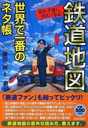 鉄道地図 世界で一番のネタ帳の詳細を見る
