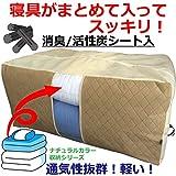 Iniko LIfe ふとん収納袋 ビッグサイズ 消臭 活性炭シート入 寝具がまとめて入ってスッキリ (ナチュラルカラーシリーズ ) 布団の入れ替え 整理 引っ越しなどに
