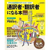 通訳者・翻訳者になる本2016 (イカロス・ムック)