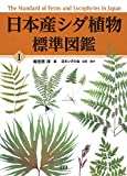 日本産シダ植物標準図鑑1
