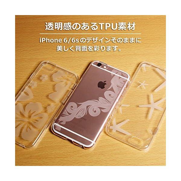 オウルテック iPhone6s/6 4.7イン...の紹介画像3