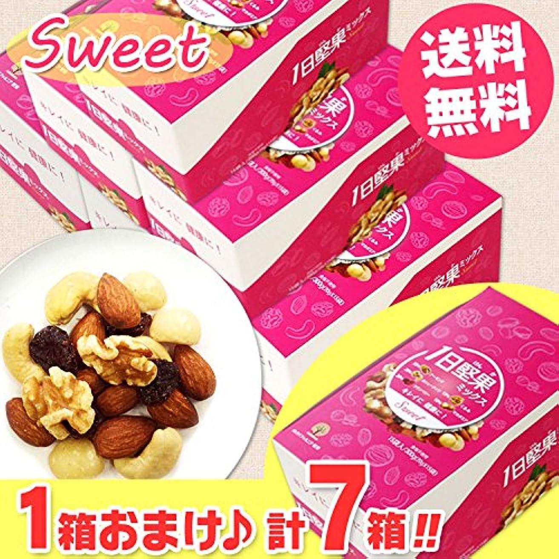 1日堅果ミックス スイート [15袋]◆6箱セット+1箱増量?