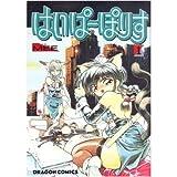 はいぱーぽりす (1) (ドラゴンコミックス)
