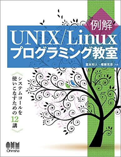 [画像:例解UNIX/Linuxプログラミング教室: システムコールを使いこなすための12講]