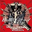 白と黒のモントゥーノ feat.斎藤宏介 (UNISON SQUARE GARDEN) (DVD付)