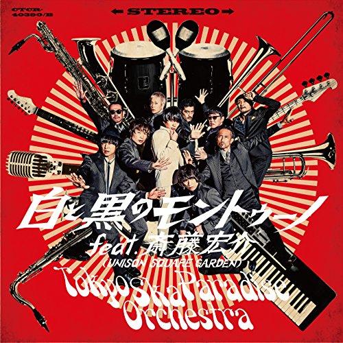 【Wake Up!/東京スカパラダイスオーケストラ】アジカンとのコラボ曲!歌詞を徹底解釈!MVも!の画像