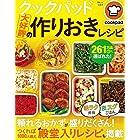 クックパッド 大好評の作りおきレシピ (TJMOOK)