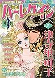 増刊ハーレクイン 夏号 (ハーレクイン増刊)