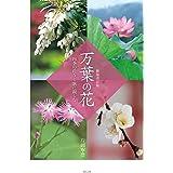 新装改訂版 万葉の花 四季の花々と歌に親しむ