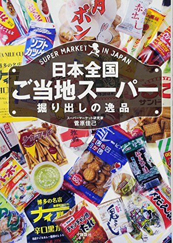 日本全国ご当地スーパー 掘り出しの逸品の詳細を見る