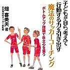 子どもが自ら考えて行動する力を引き出す 魔法のサッカーコーチング ボトムアップ理論で自立心を養う