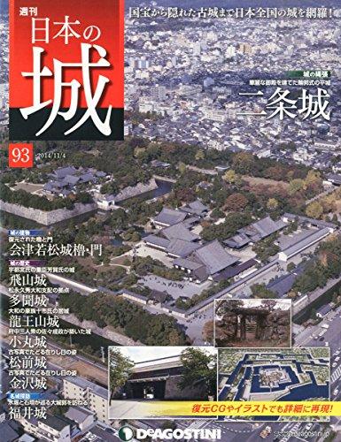 週刊 日本の城 2014年 11/4号 [分冊百科]