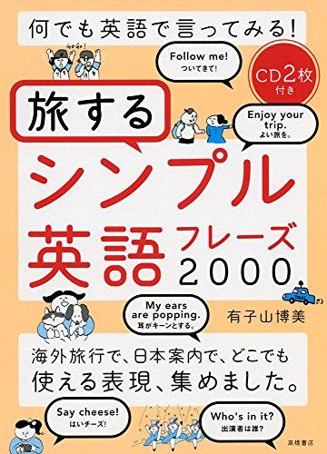 CD2枚付 何でも英語で言ってみる! 旅するシンプル英語フレ...