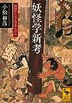 妖怪学新考 妖怪からみる日本人の心 (講談社学術文庫)