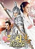 三国志~趙雲伝~ DVD-BOX1[DVD]