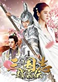[DVD]三国志~趙雲伝~ DVD-BOX1