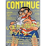 コンティニュー (Vol.17)