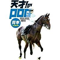 天才! のPOG青本2021-2022 (メディアボーイMOOK)