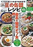 豆の缶詰レシピ (ぶんか社ムック)